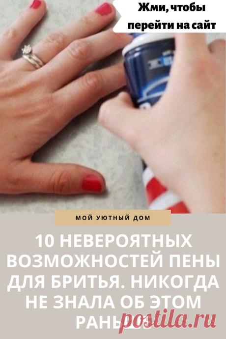 Идеи как использовать пену для бритья