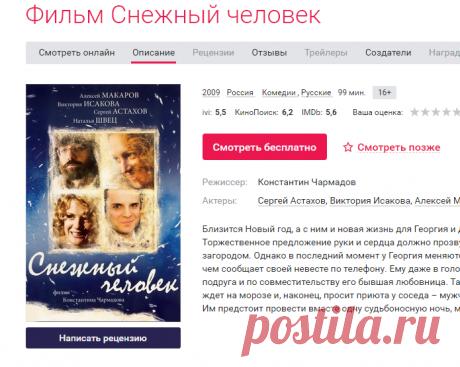 Фильм Снежный человек (2009): описание, содержание, интересные факты и многое другое о фильме