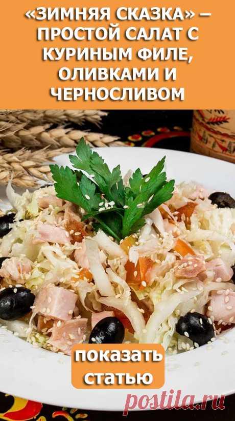 СМОТРИТЕ: «Зимняя сказка» – простой салат с куриным филе, оливками и черносливом