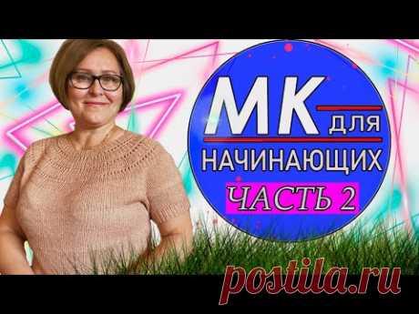 Вяжем Круглую Кокетку/#футболка_ жёлудь /Попетельный  Мк/часть 2