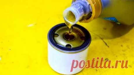 Почему нельзя заливать моторное масло в фильтр Многие сервисмены при замене масла совершают неотъемлемый ритуал, заливая масло в новый фильтр, и только потом прикручивают его обратно. С необходимостью подобных действий некоторые категорически не согласны.
