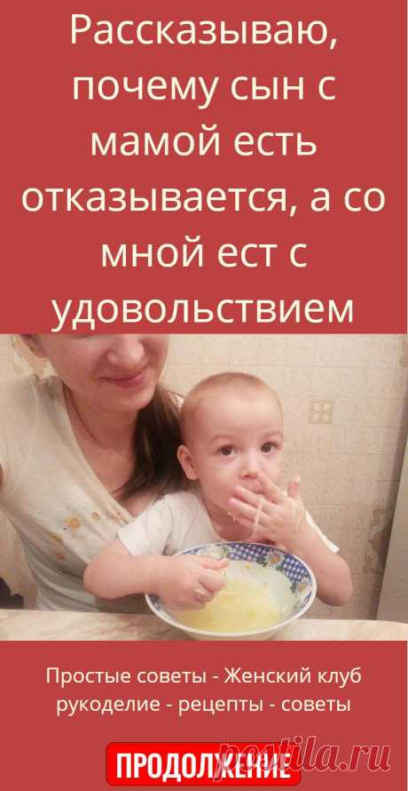 Рассказываю, почему сын с мамой есть отказывается, а со мной ест с удовольствием