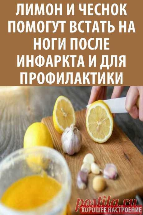 Лимон и чеснок помогут встать на ноги после инфаркта и для профилактики