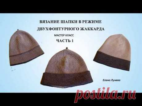 Вязание шапки в режиме двухфонтурного жаккарда (ч.1)
