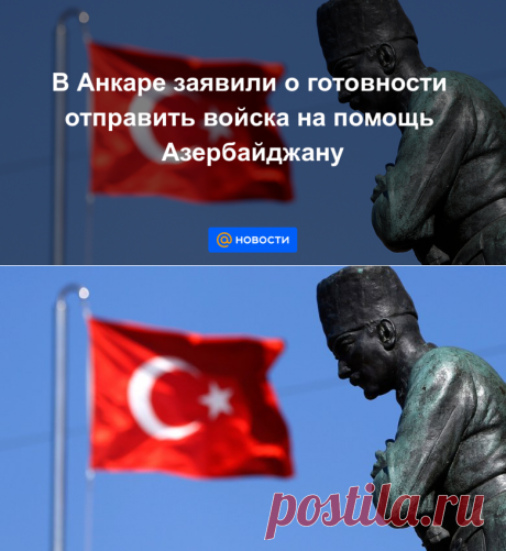 В Анкаре заявили о готовности отправить войска на помощь Азербайджану - Новости Mail.ru