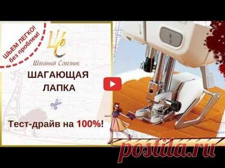 💥Шагающая лапка: как шить шагающей лапкой. ❤️Тест-драйв на 100%!