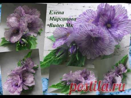 """Мк """"Полевая герань"""" из фоамирана MK """"Field geranium"""" from foamiran"""