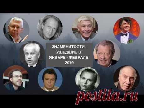 Знаменитости, ушедшие из жизни в январе - феврале 2019   Из этого видео вы узнаете, кто из российских знаменитостей ушел из жизни в начале этого года и по какой причине.  Подписывайтесь на канал:...