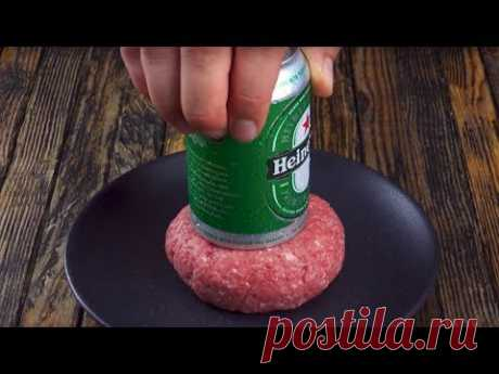 Если прижать к мясу банку пива, результат поразит всех! - YouTube