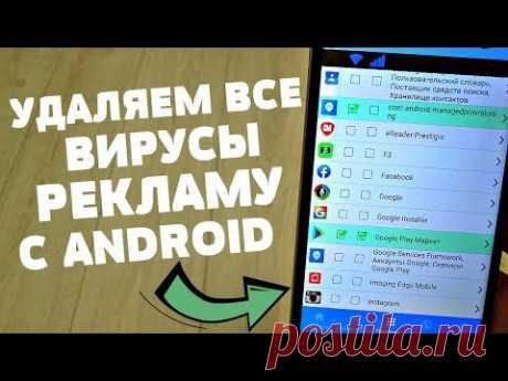 Заблокируйте на своем Android все вирусы и рекламу.