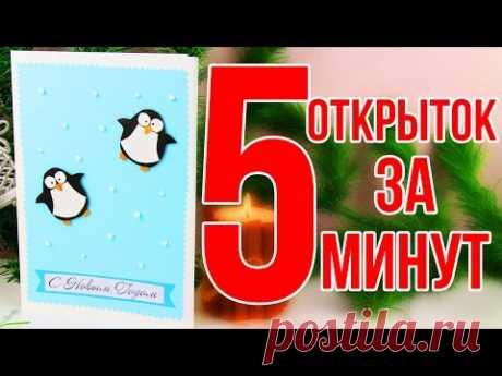 DIY Открытки на Новый Год  ✎ СВОИМИ РУКАМИ ✎ На бюджете✎ New Year 🐞 Afinka