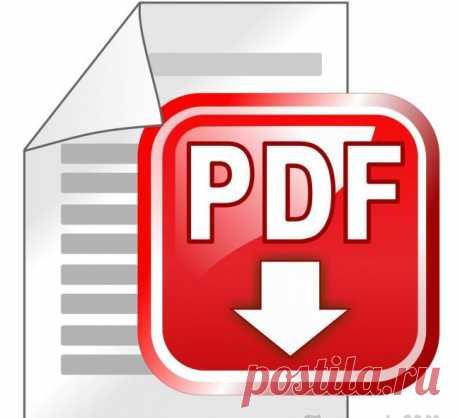 Как редактировать PDF файлы — Практичные способы