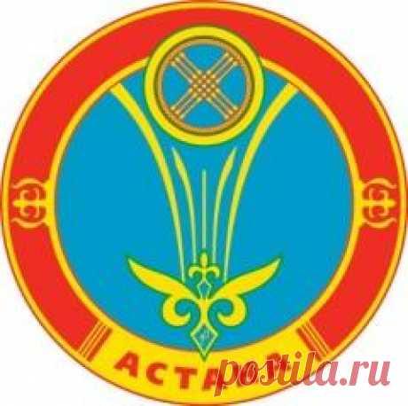 Сегодня 06 мая в 1998 году Столица Казахстана Акмола была переименована в Астану