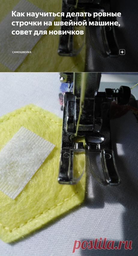Как научиться делать ровные строчки на швейной машине, совет для новичков | Самошвейка | Яндекс Дзен