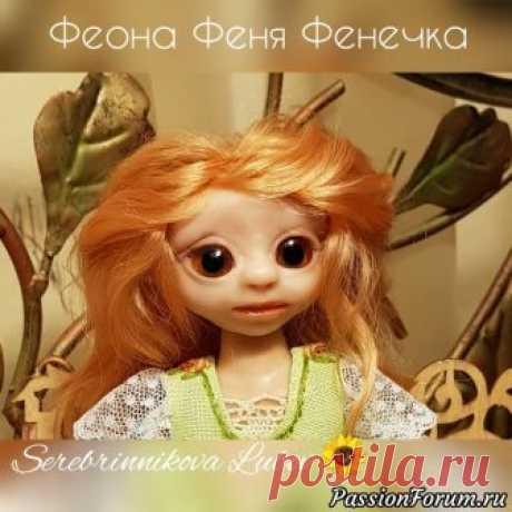 Феона, Феня, Фенечка - запись пользователя Любава (Любовь) в сообществе Мир игрушки в категории Разнообразные игрушки ручной работы