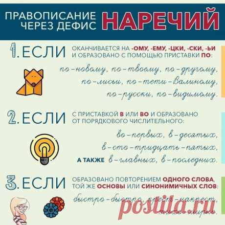 Правила русского языка, которые запомнить легче, чем казалось — Полезные советы