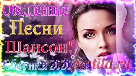 шансон 2020 ✨ Новинка Шансона!💎Аж до мурашек Остановись постой Сергей Орлов💎ТОП 30 ШАНСОН.webm