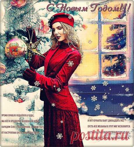 С Новым Годом!!! ~ Плэйкасты ~ Beesona.Ru