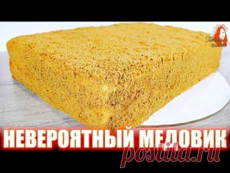 Не обычный Быстрый Торт Медовик по рецепту Натальи Калнины / Торт Без раскатки коржей