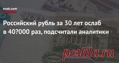 """Znak.com on Twitter: """"Российский рубль, который 30 лет назад перешел на коммерческий курс, за это время ослаб в 40000 раз, подсчитали аналитики."""