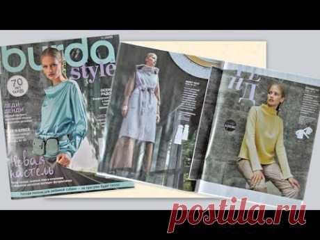 """Листаем журнал """"Burda"""" за ноябрь 2020"""