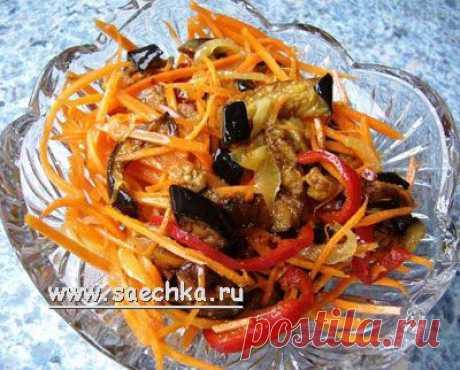 Салат из баклажанов по-корейски | рецепты на Saechka.Ru