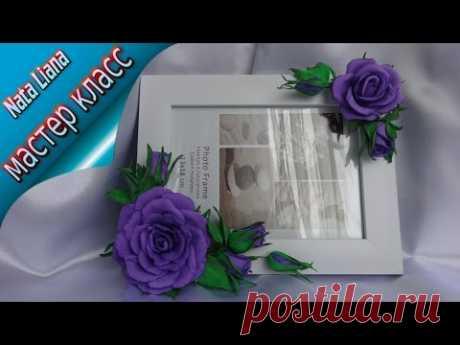 Подарок своими руками. / Украшаем фоторамку розами из фоамирана.
