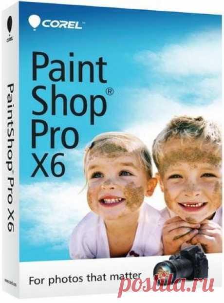 Corel PaintShop Pro X6 16.2.0.20 SP2 RePack by MKN.  / Corel PaintShop Photo Pro - профессиональное решение в области обработки цифровых фотографий, имеющиее в наличии полный арсенал инструментов для достижения потрясающих результатов. С помощью точных и удобных инструментов и интегрированной системы обучения, Paint Shop Pro Photo удивительно быстро и легко позволяет создавать уникальные шедевры фотографий.