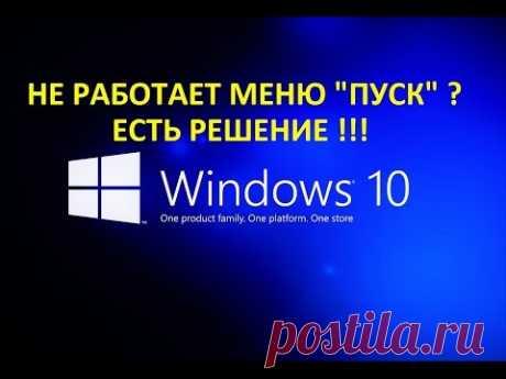 Windows 10 - Не работает меню ПУСК и панель задач?Есть РЕШЕНИЕ !!! - YouTube