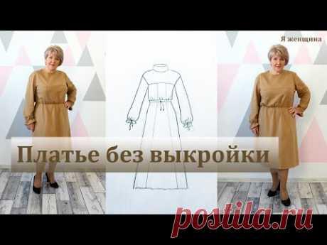 Платье без выкройки со спущенным плечом и кулиской на любой размер. Построение сразу на ткани