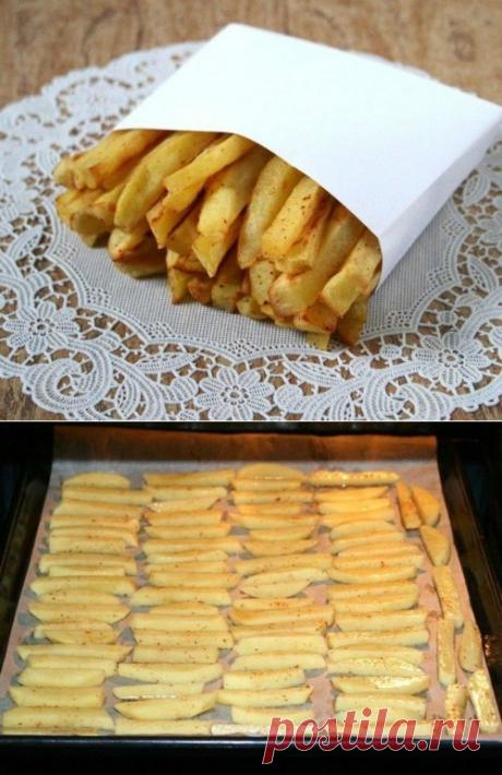 Картофель–фри без масла.