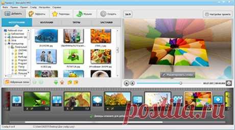 Программа для создания слайд-шоу и видео из фотографий - ФотоШОУ PRO