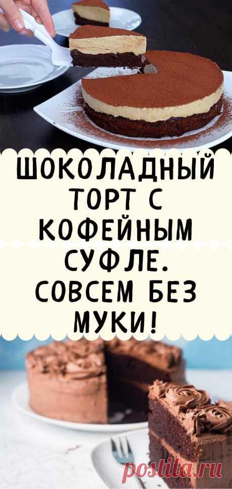 Шоколадный торт с кофейным суфле. Совсем без муки!
