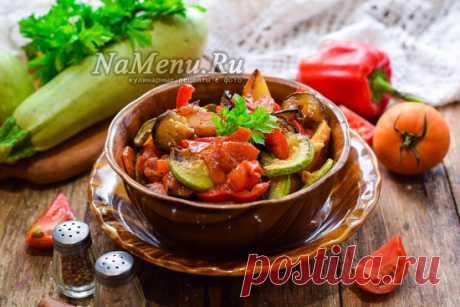 Овощное рагу с кабачками, баклажанами и картошкой: рецепт с фото