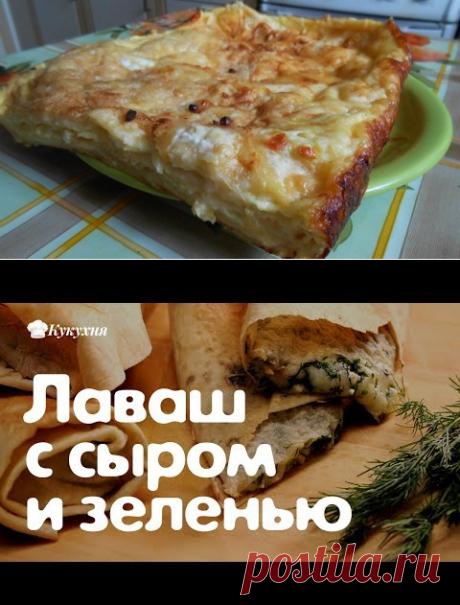 Как превратить армянский лаваш в шикарный сырный пирог!