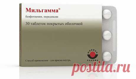 Мильгамма — таблетки инструкция по применению — цена, состав, отзывы, аналоги