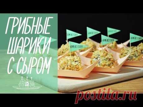 РЕЦЕПТ ЗАКУСКИ: ГРИБНЫЕ ШАРИКИ С СЫРОМ | закуска для фуршета [видео рецепты] - YouTube