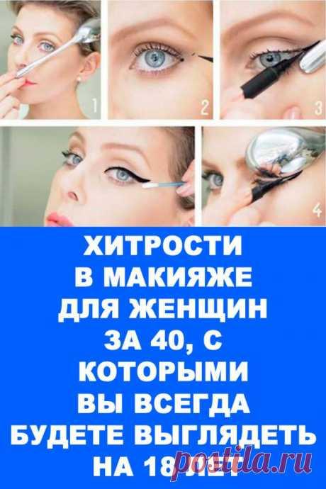 Хитрости в макияже для женщин за 40, с которыми вы всегда будете выглядеть на 18 лет — Женские Советы