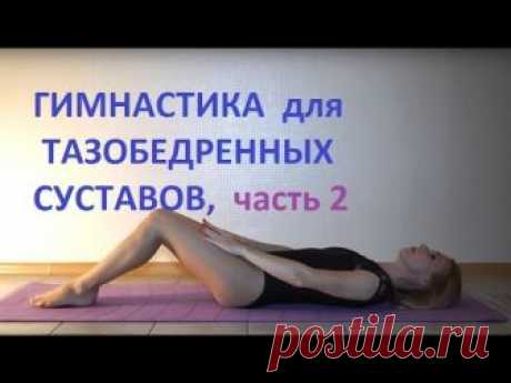 Gymnastics for coxofemoral joints, No. 2 - exercises for treatment of a coxarthrosis or a necrosis of a head.