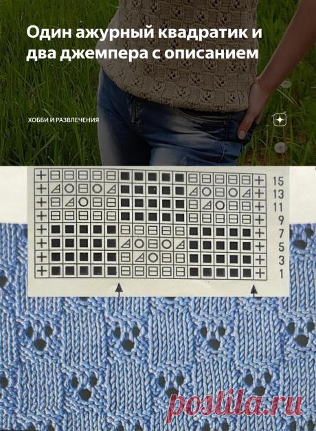 Один ажурный квадратик и два джемпера с описанием | Хобби и развлечения | Яндекс Дзен