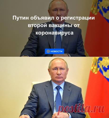 14.10.20-Путин объявил о регистрации второй вакцины от коронавируса - Новости Mail.ru