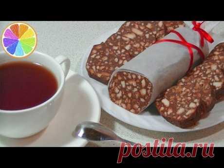 Шоколадная колбаса из 3 продуктов (без масла!). Очень вкусный рецепт!