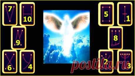 Напутствие небесного Наставника: выбери знак и получи послание