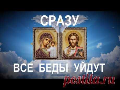 Церковная отчитка от порчи, сглаза, колдовства и ухищрения дьявольского. - YouTube