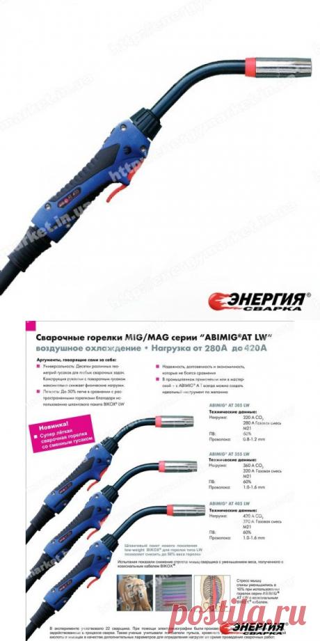 015.D072.1 Сварочная горелка Abicor Binzel  ABIMIG® AT 405 LW  5,00 м  - KZ-2 купить цена Украине