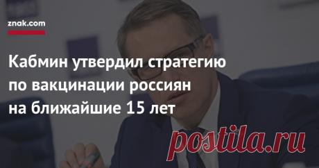 Кабмин утвердил стратегию повакцинации россиян наближайшие 15 лет Правительство России утвердило стратегию развития иммунопрофилактики инфекционных болезней на период до 2035 года