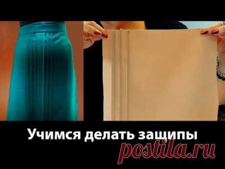 Как делать защипы на юбках и блузках? Учимся шить своими руками.