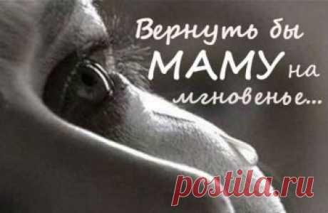 Стихотворение про маму, от которого слезы душу разрывают ᅠ