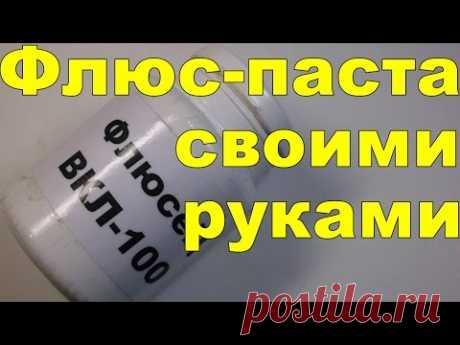 Флюс паста для пайки в домашних условиях (рецепт времен Горбачева)