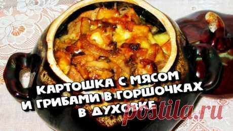 Картошка с мясом и грибами в горшочках в духовке – пошаговый рецепт с фотографиями